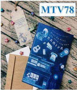 – Mã: MTV78